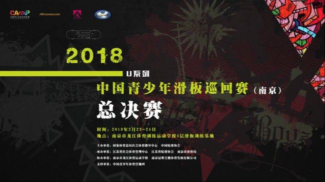 2018U系列中国青少年滑板巡回...