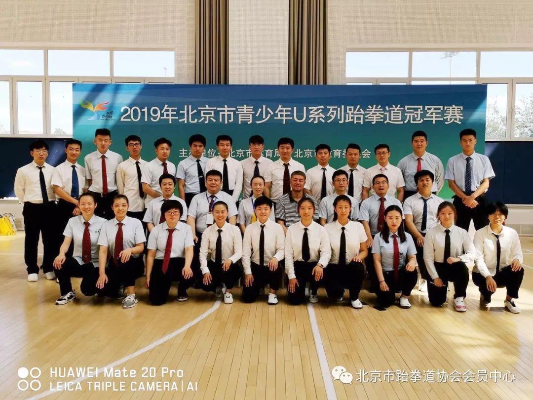 2019年北京市青少年U系列跆拳...