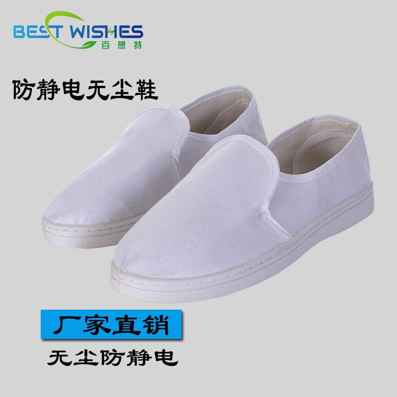 防静电中巾鞋