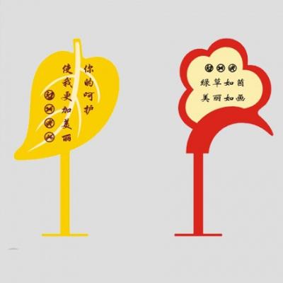 花草溫馨提示牌