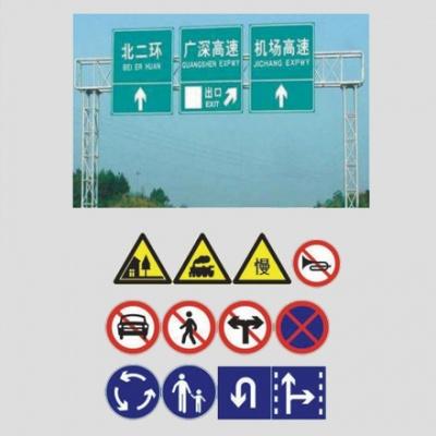 交通標識標牌