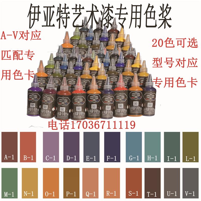 艺术漆专用色浆100ml色卡专用成品色20色 伊亚特