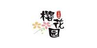 櫻花園回轉壽司
