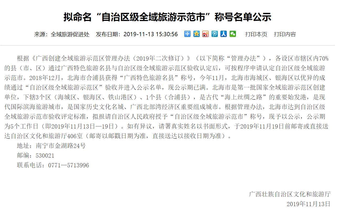 """公示啦!北海将成广西首个""""自治区级全域旅游示范市"""""""