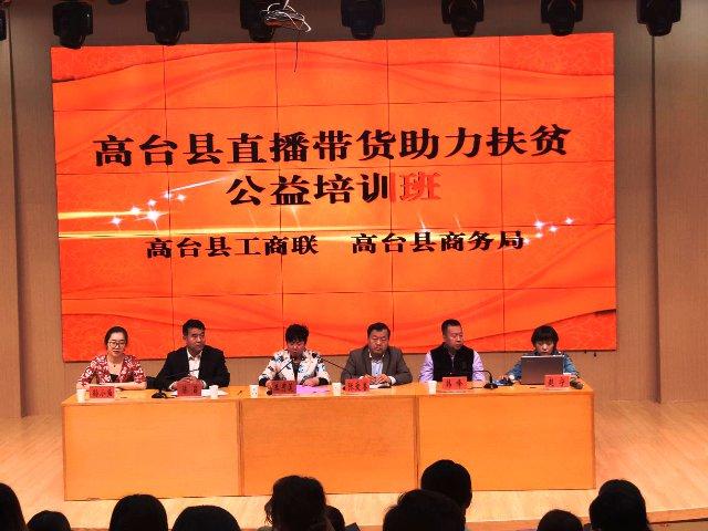 高台县举办产届首届直播带货助力扶贫公益培训班