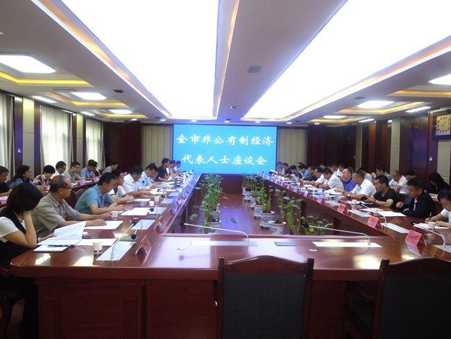 召开全市非公有制经济代表人士座谈会