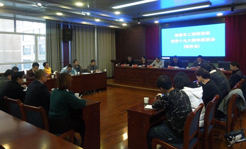 市亚搏体育官方下载赴临泽县宣讲十九大精神报告会