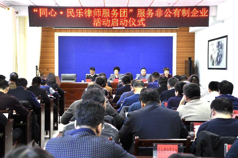 """民乐县举行""""同心•民乐律师服务团"""" 服务非公有制企业活动启动"""
