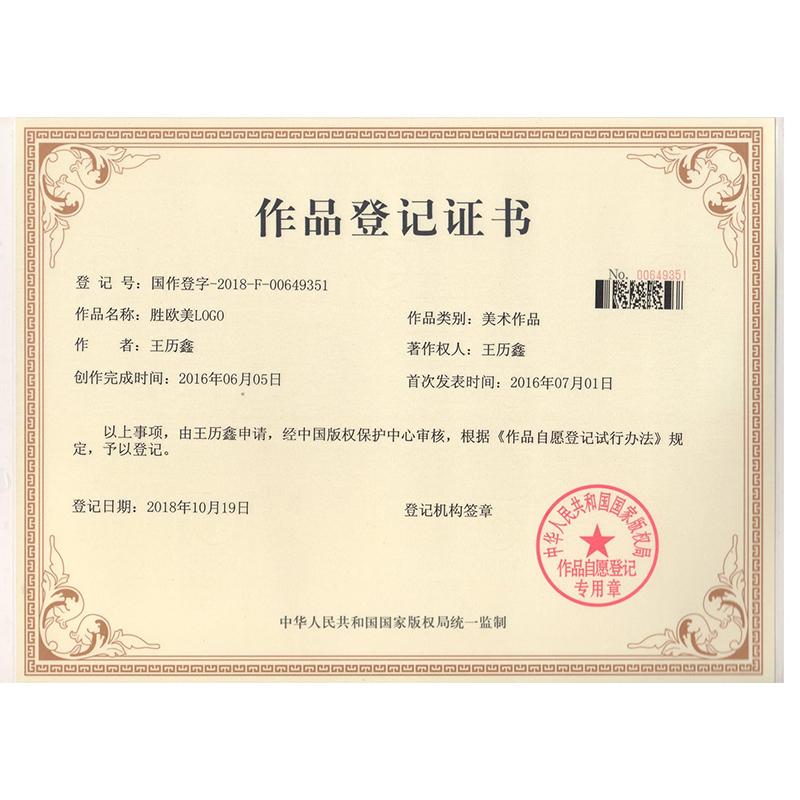 胜欧美logo 作品登记证书