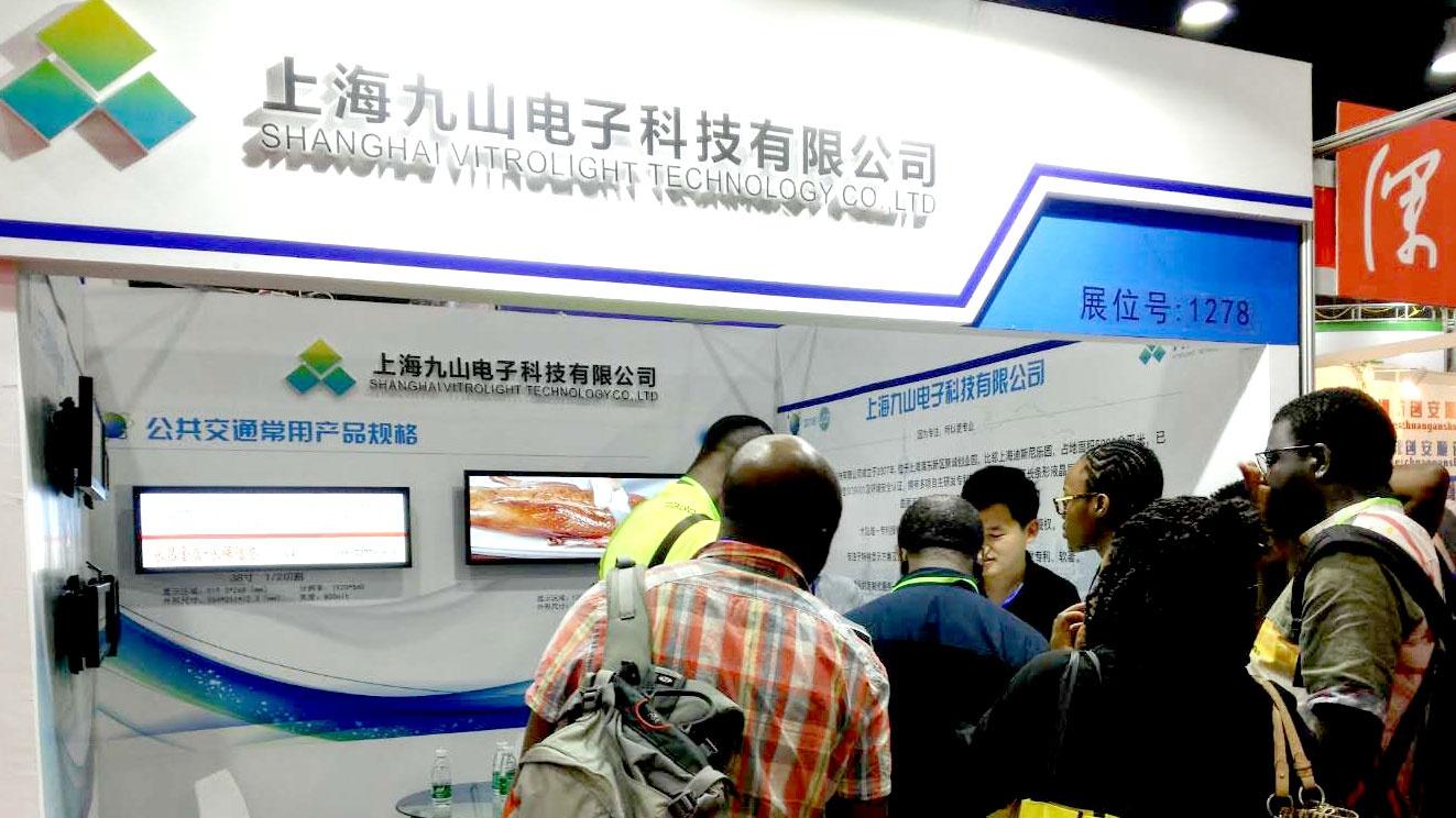 【千亿app下载】条形液晶显示屏参展—国际客车及公共交通车辆产品展览会
