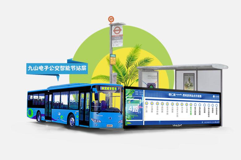 38寸導乘屏-青島、黃島公交