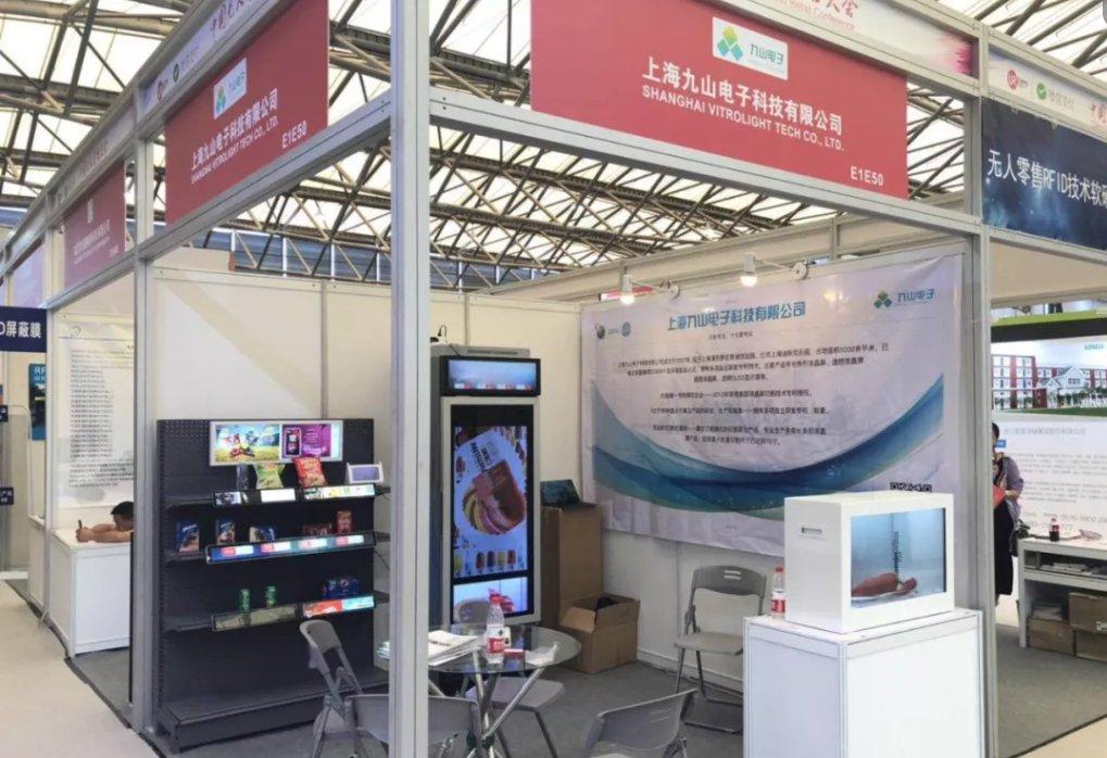 【九山电子】条形/透明液晶显示屏参展-第二届中国无人零售大会