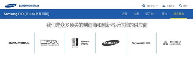 上海九山成为三星官方推荐可信赖供应商