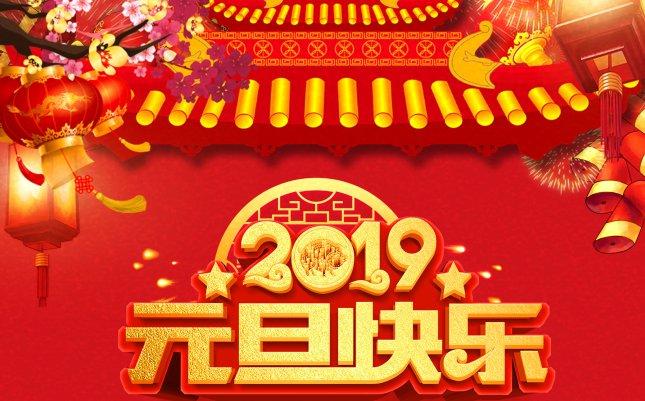 辞旧迎新!2019年 - 九山电子祝大家元旦快乐!