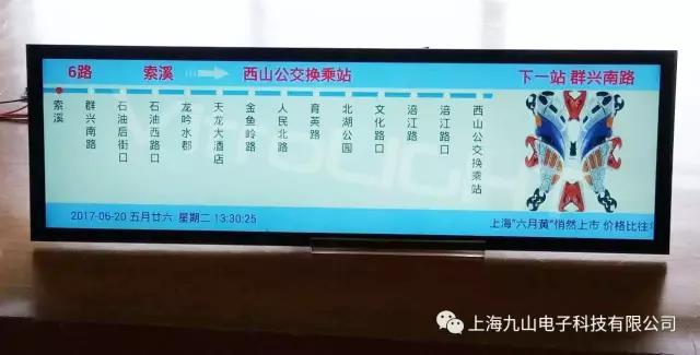 節站屏、導乘屏應用于江蘇省某公交