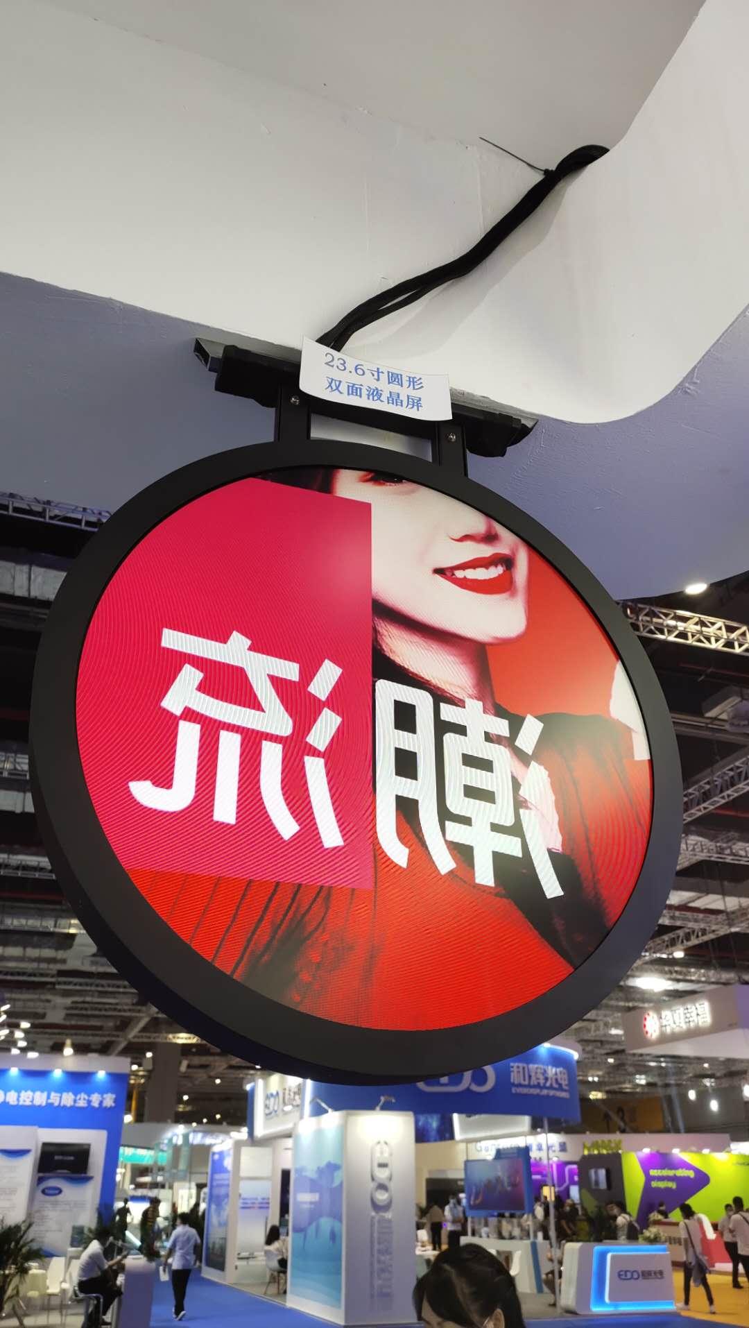23.6寸雙面圓形屏-國際顯示技術創新展