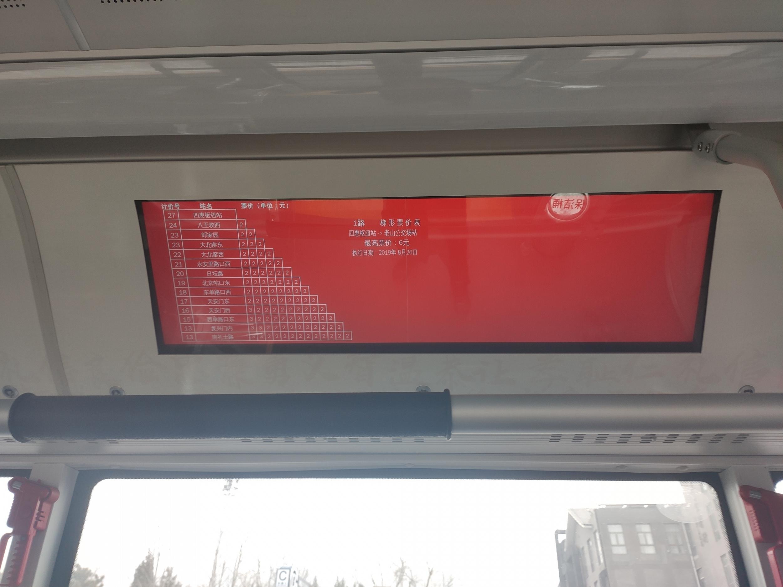 38寸車載導乘屏-北京公交