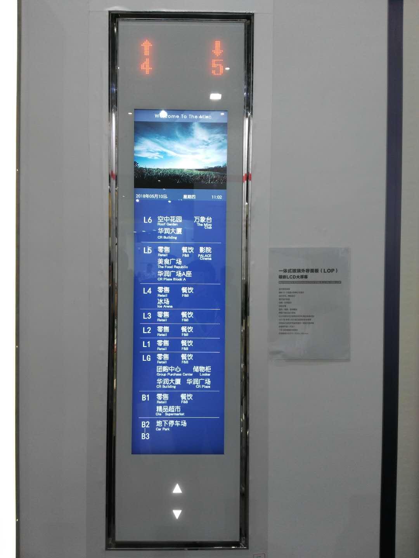 高亮电梯屏