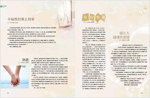 杂志排版  内刊设计  杂志设计  版式作品-HJN01