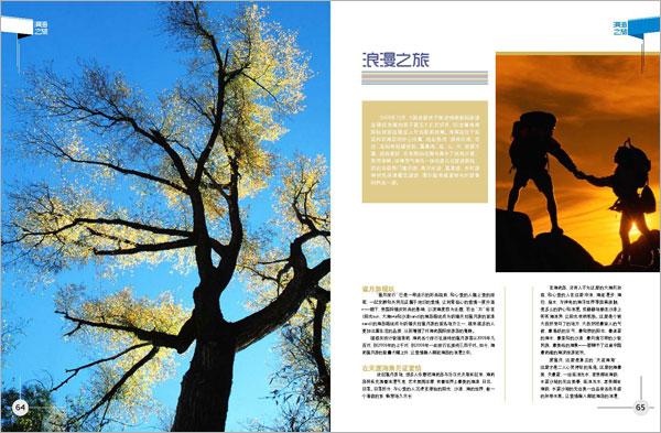 内刊排版  杂志设计  内刊设计  杂志排版-HJN02