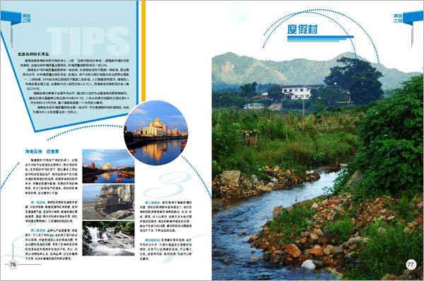 内刊排版  杂志设计  内刊设计  杂志排版-HJN003