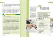 杂志排版 如何巧妙的介入设计元素-HJN014