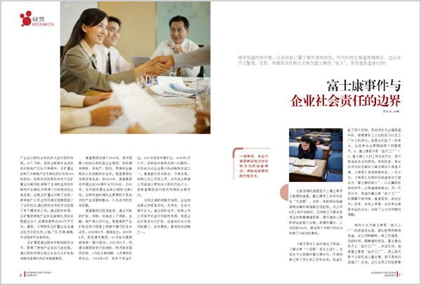 内刊排版  杂志设计  内刊设计  杂志排版-HJN022