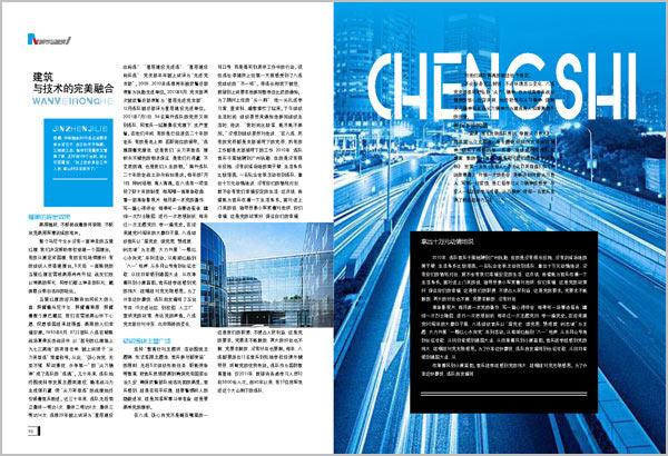 内刊排版  杂志设计  内刊设计  杂志排版-HJN024