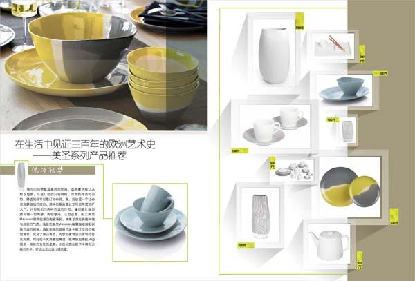 内刊设计 杂志设计 内刊排版  杂志排版-HJN042