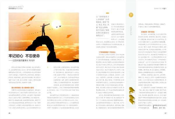 这类杂志,把排版做到了极致-HJN046