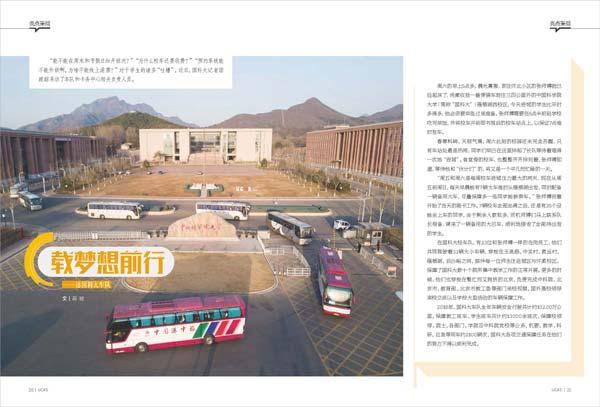内刊排版  杂志设计  内刊设计  杂志排版-HJN005