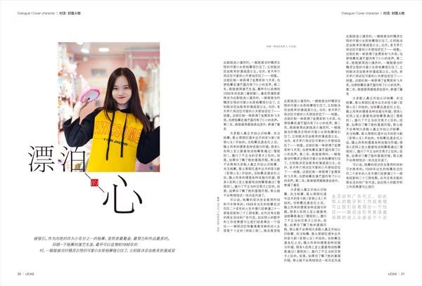 企业内刊设计  杂志设计 杂志排版-HJN008