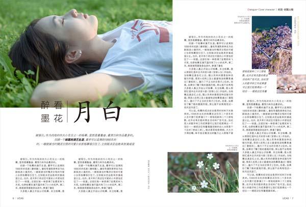 企业内刊设计  杂志设计 杂志排版-HJN009