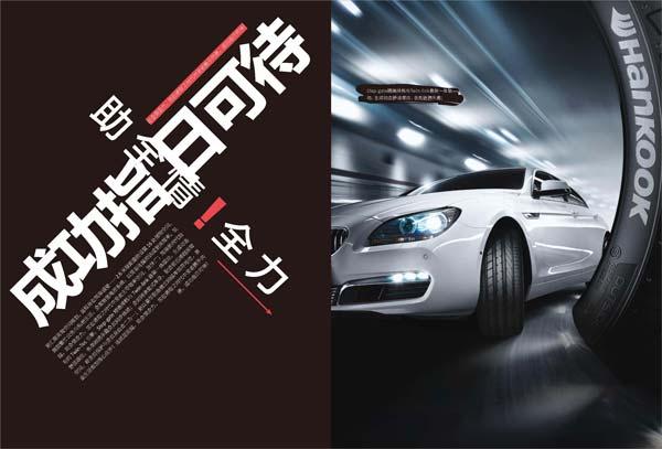 内刊排版  杂志设计 企业内刊设计 杂志排版-HJN035