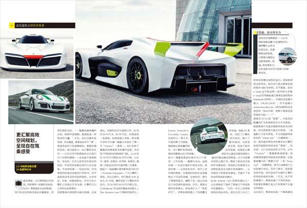 杂志设计 杂志排版 内刊设计 内刊排版-HJN031