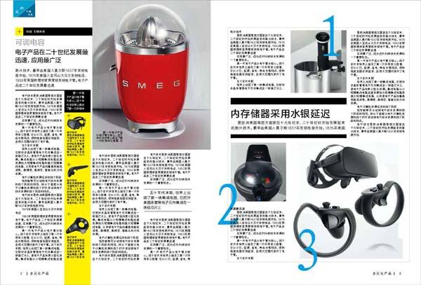杂志版面排版设计优秀作品欣赏 -HJN052