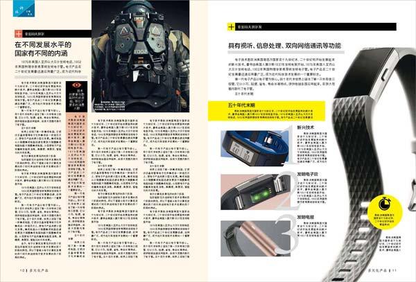 内刊排版  杂志设计  内刊设计  杂志排版-HJN004