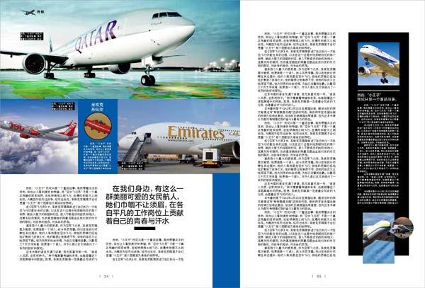 内刊排版  杂志设计 企业内刊设计 杂志排版-HJN039