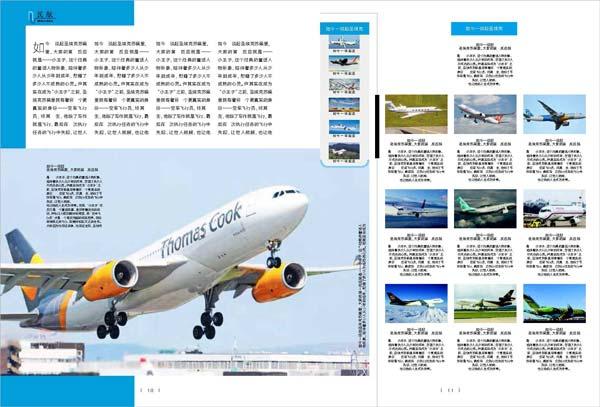 内刊排版  杂志设计 期刊设计 杂志排版-HJN036