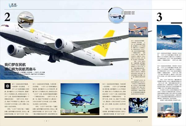 内刊排版  杂志设计 企业内刊设计 杂志排版-HJN037
