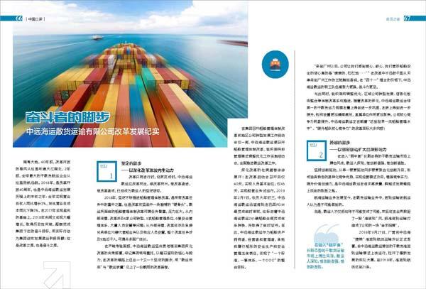 杂志设计 内刊设计 杂志排版-HJN051