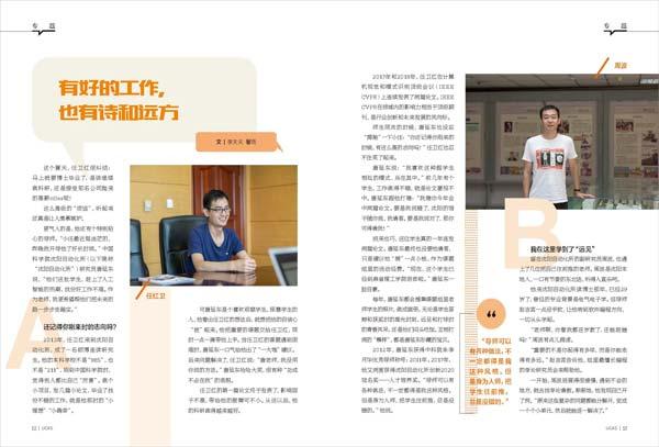 杂志排版  杂志设计 内刊设计 内刊排版-HJN049