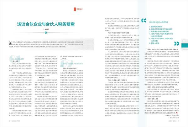 期刊设计 杂志设计 期刊排版 杂志排版-HJN038