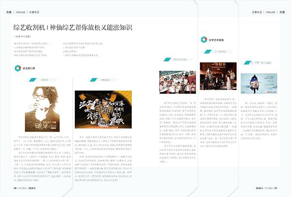 杂志版面排版设计优秀成品欣赏 -HJN052