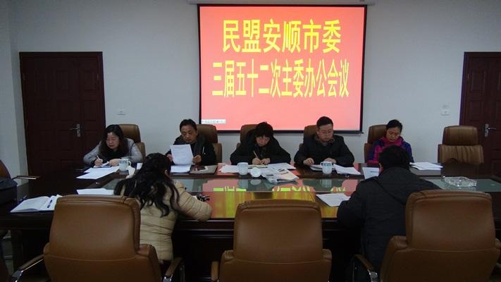 民盟安顺市委学习贯彻全市统战部长会议精神