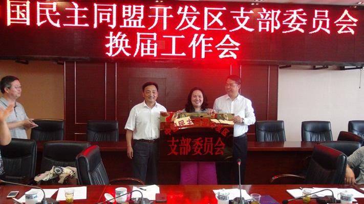 民盟安顺市委召开开发区支部委员会换届工作会