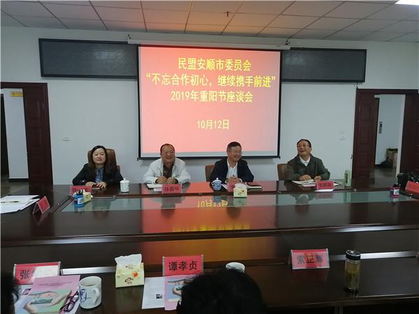 民盟安顺市委召开2019年重...