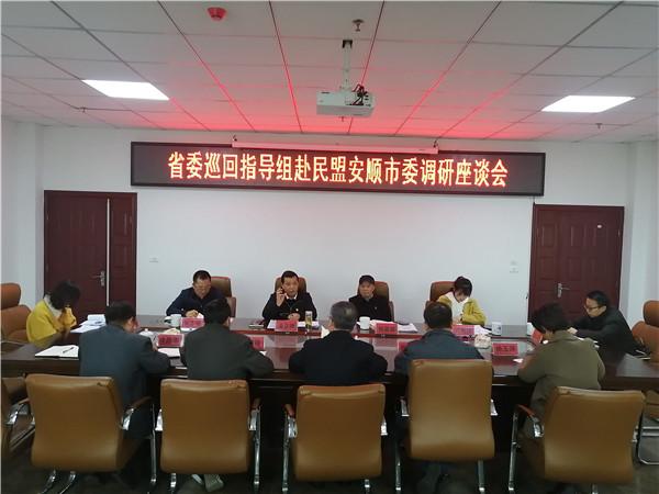 省委第四巡回指导组赴民盟安顺...