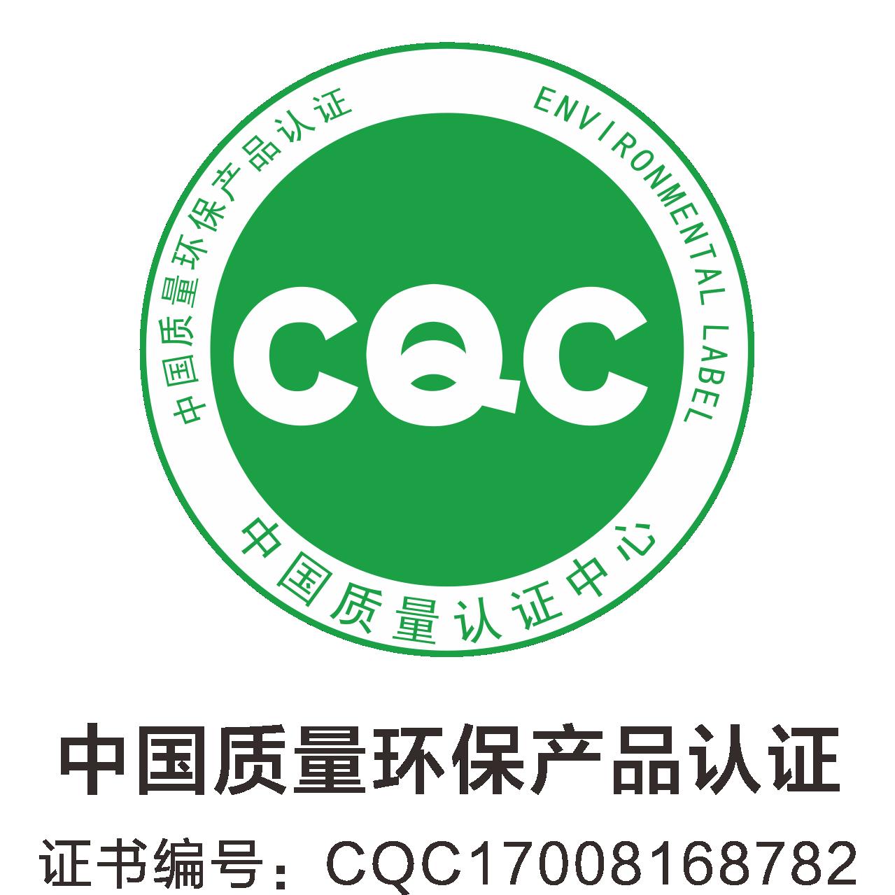 中国质量环保产品保证