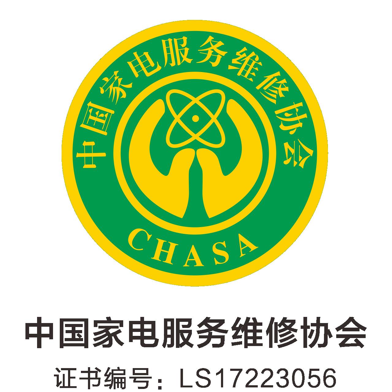 中国家电服务维修协会